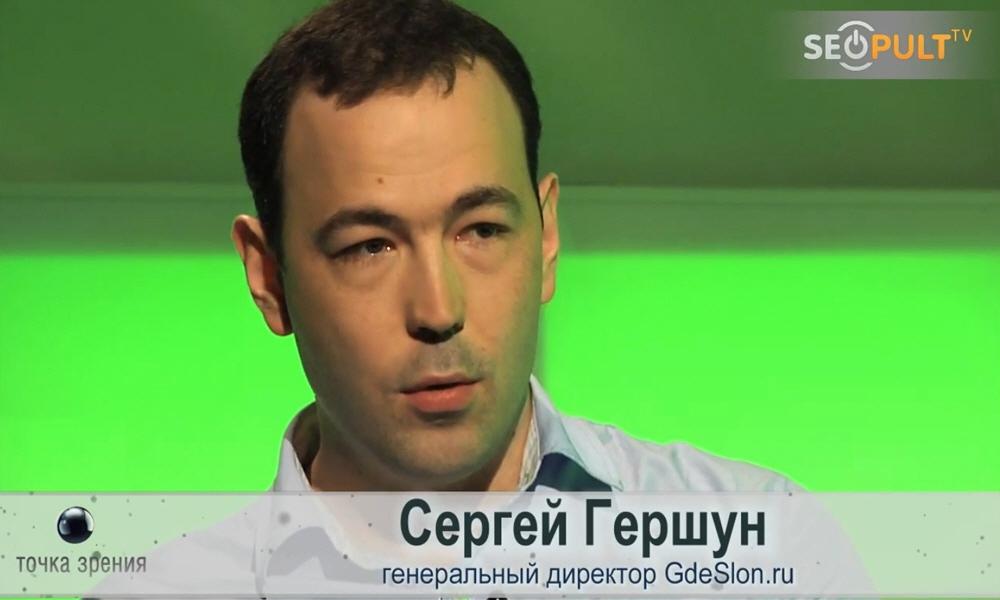 Сергей Гершун - генеральный директор компании Leads