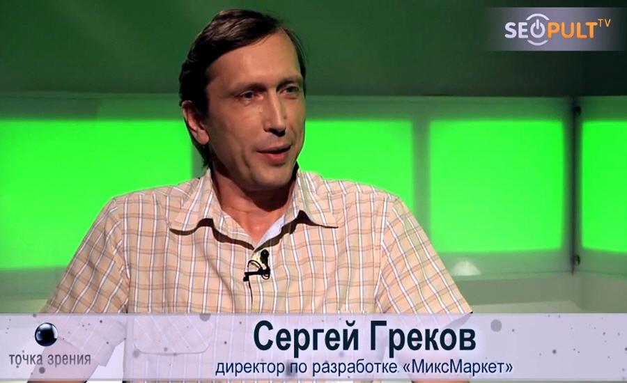 Сергей Греков - директор по разработке компании Миксмаркет