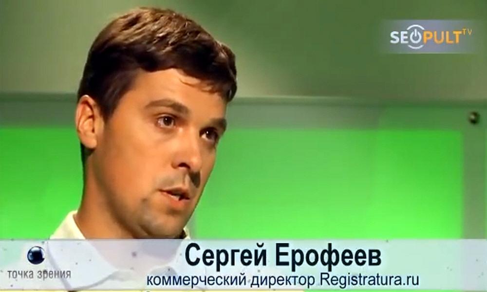 Сергей Ерофеев - коммерческий директор интернет-агентства Registratura