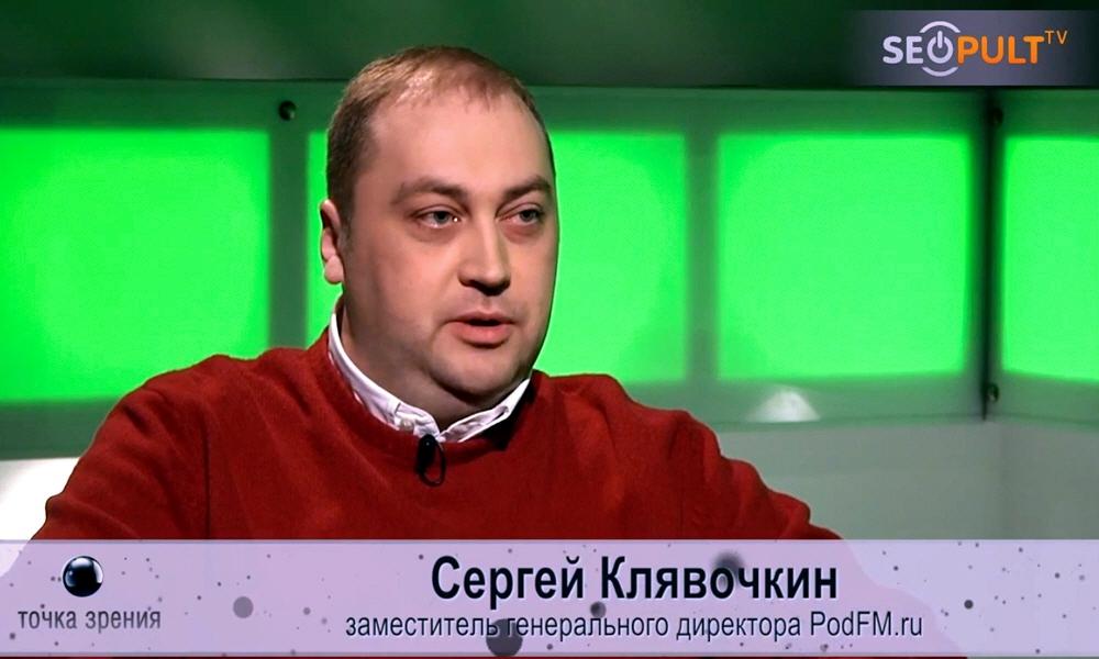 Сергей Клявочкин - заместитель генерального директора аудиожурнала PodFM
