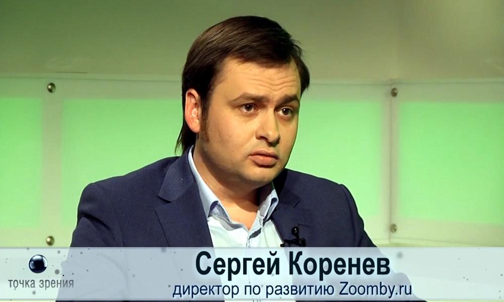 Сергей Коренев - директор по развитию видеопортала Zoomby