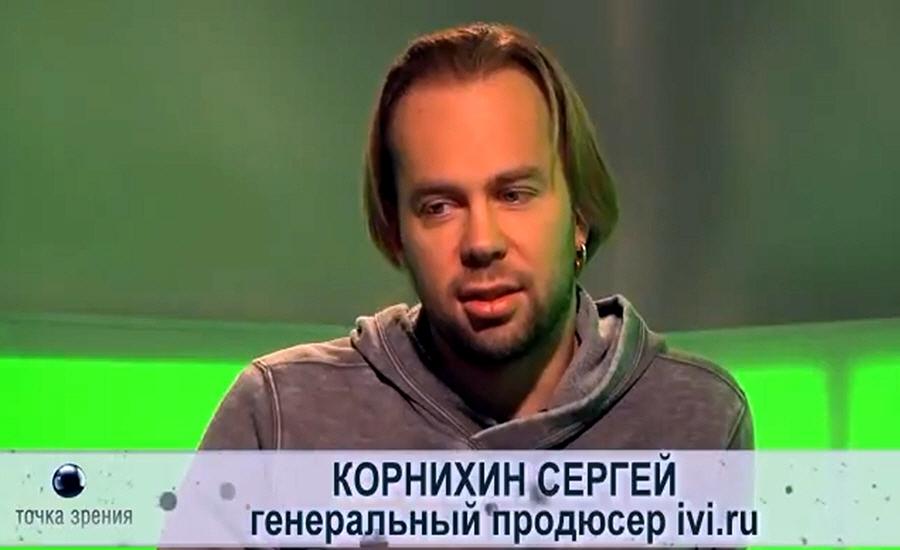 Сергей Корнихин - генеральный продюсер видеопортала IVI