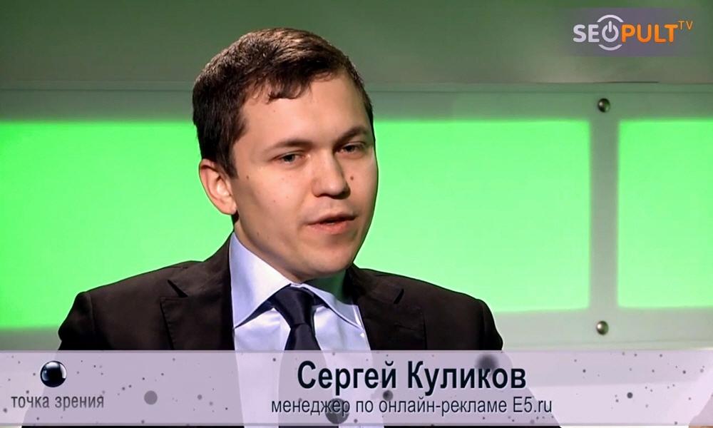Сергей Куликов - менеджер по онлайн-рекламе онлайн-стола заказов E5