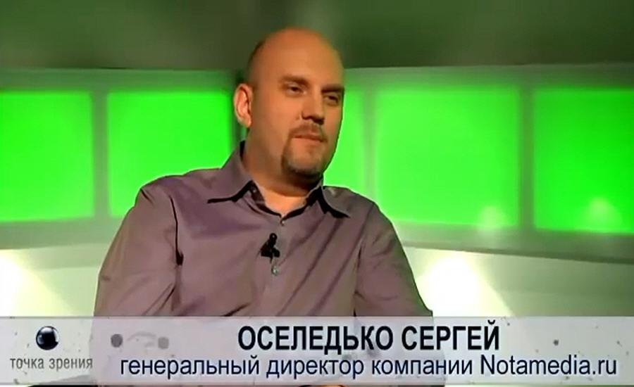 Сергей Оселедько - генеральный директор компании Notamedia