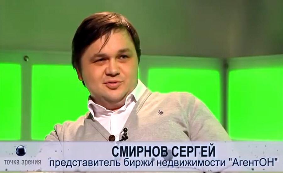 Сергей Смирнов - руководитель Биржы недвижимости АгентОН