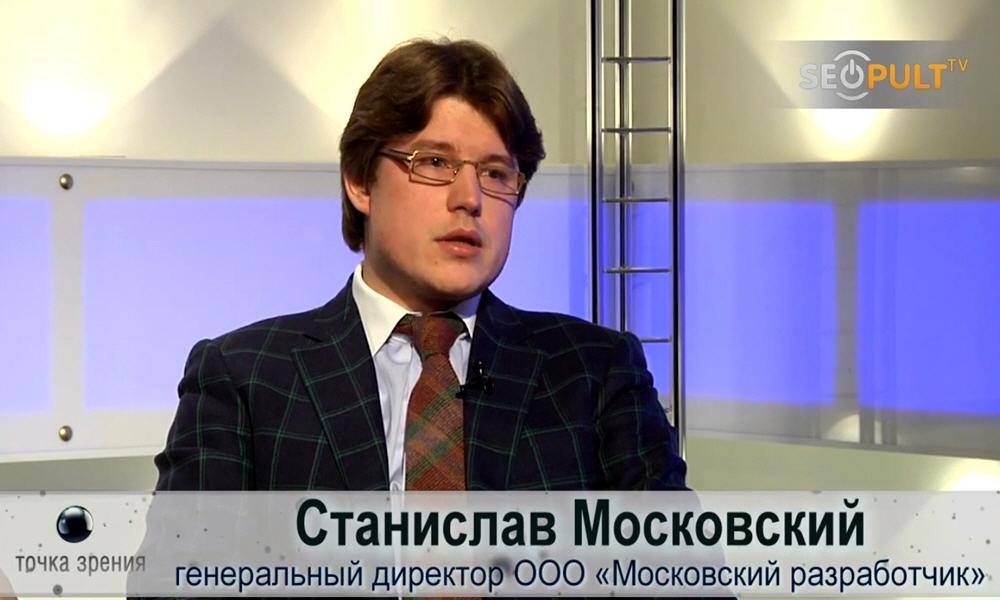 Станислав Московский - генеральный директор компании Московский разработчик