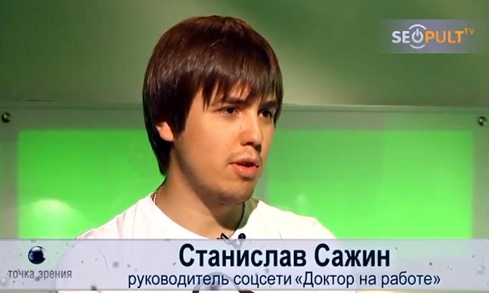 Станислав Сажин - руководитель социальной сети Доктор на работе