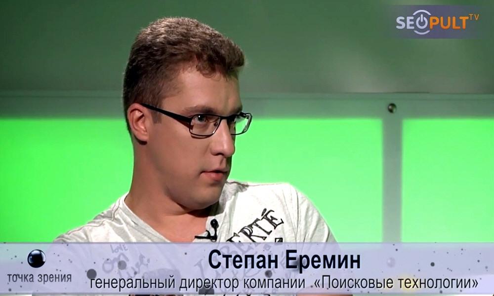 Степан Ерёмин - генеральный директор компании Поисковые технологии