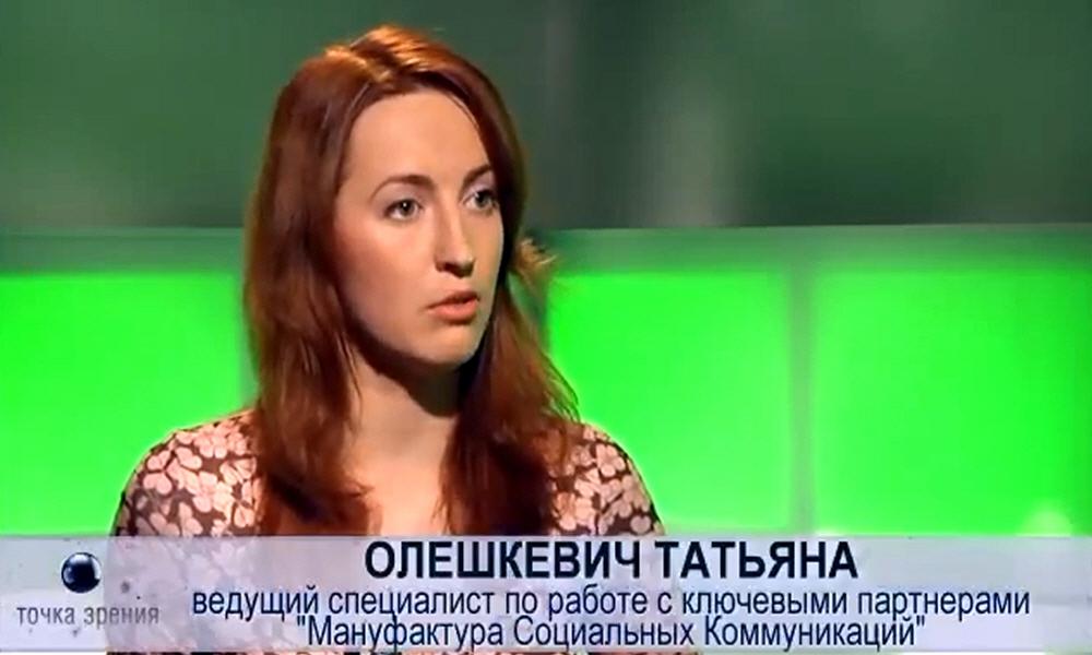 Татьяна Олешкевич - ведущий специалист по работе с ключевыми партнёрами Мануфактуры Социальных Коммуникаций