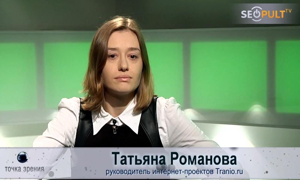 Татьяна Романова - руководитель брокера зарубежной недвижимости Tranio