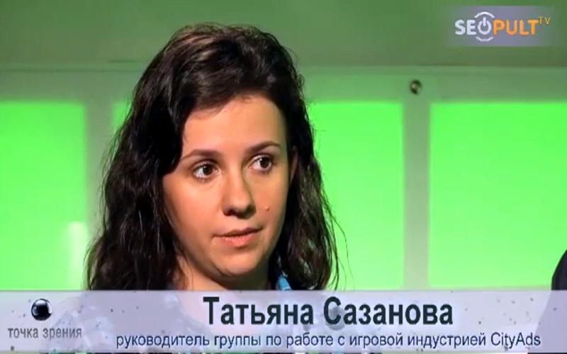 Татьяна Сазанова - менеджер по развитию игрового направления компании CityAds
