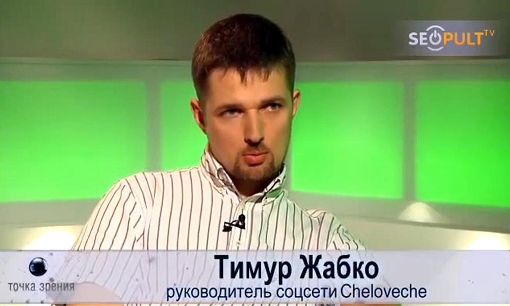 Тимур Жабко - руководитель социальной сети Cheloveche