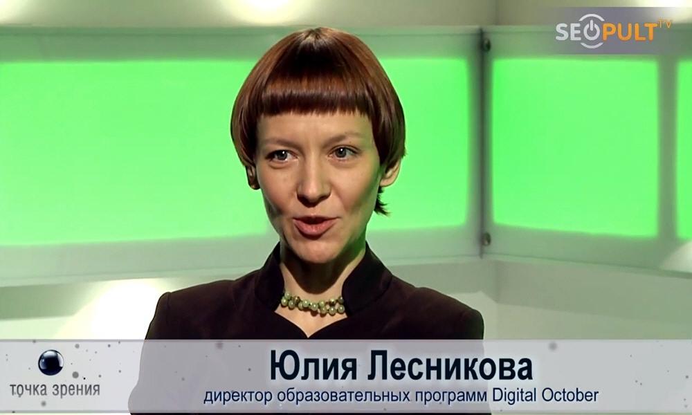Юлия Лесникова - директор образовательных программ Digital October