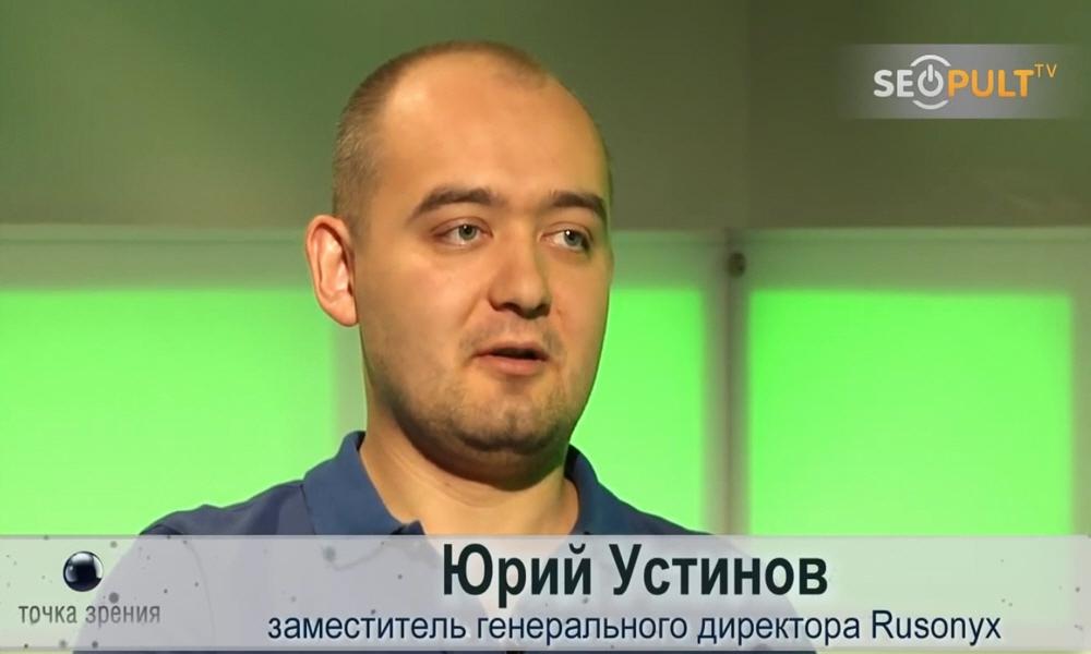 Юрий Устинов - заместитель генерального директора компании Rusonyx