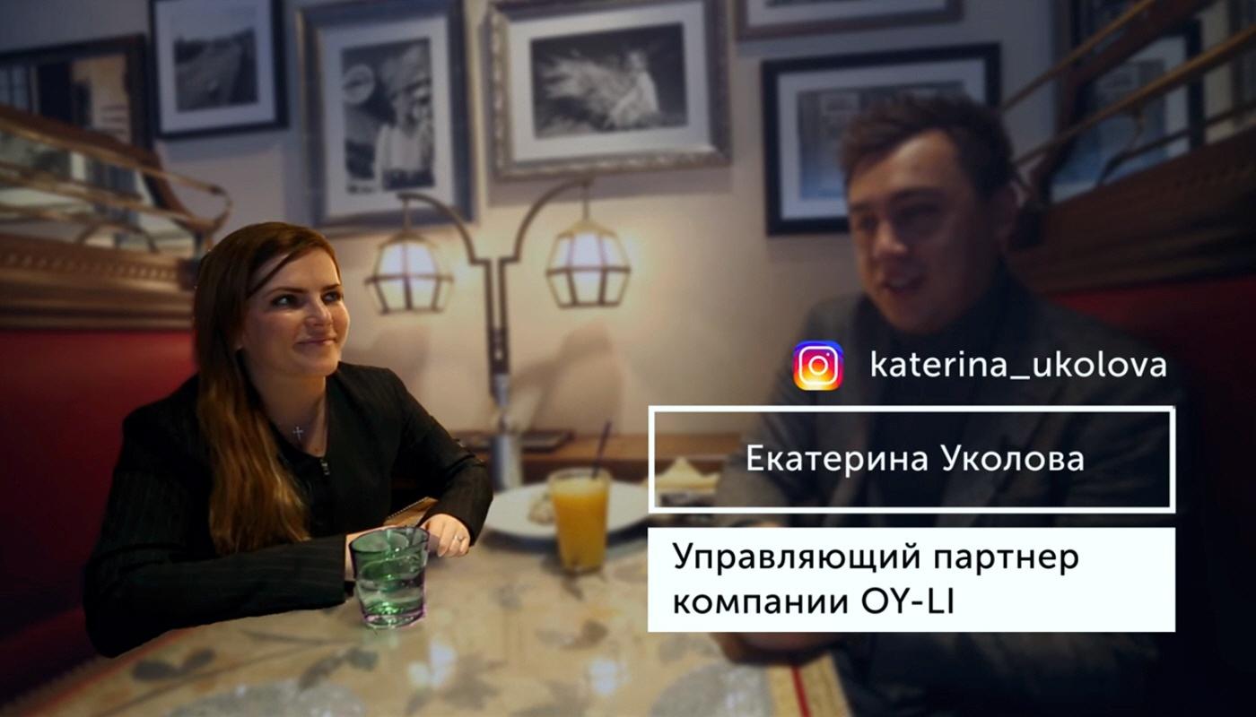 Екатерина Уколова - управляющий партнёр компании Oy-li