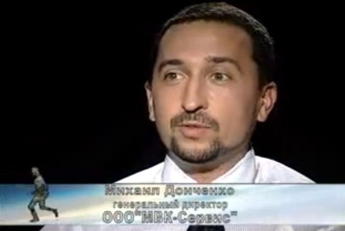 Михаил Донченко владелец компании ИВК сервис