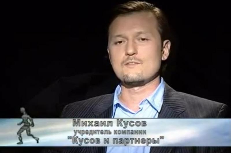 Михаил Кусов директор компании Кусов и партнёры