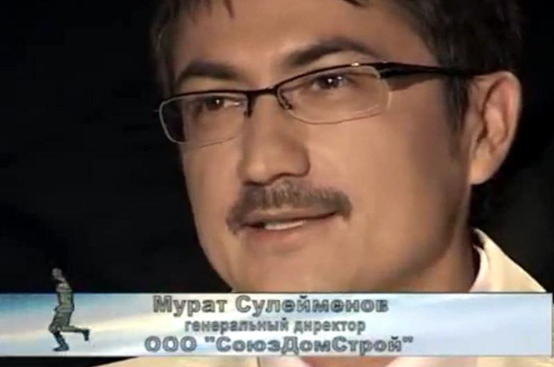 Мурат Сулейменов генеральный директор компании СоюзДомСтрой