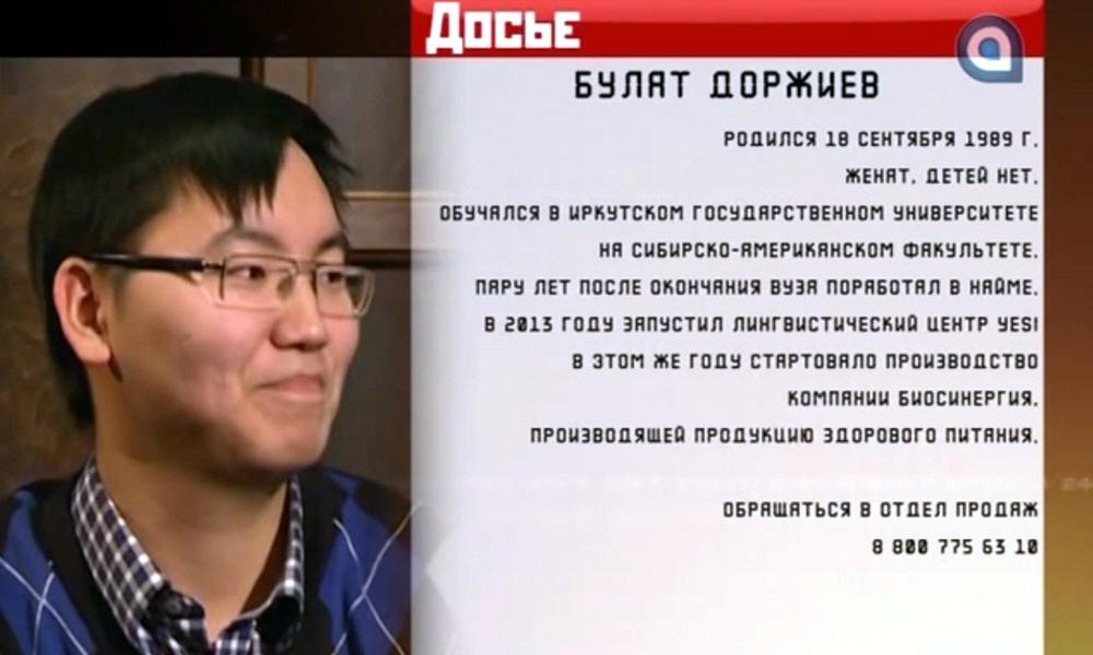 Булат Доржиев - основатель лингвистического центра YES