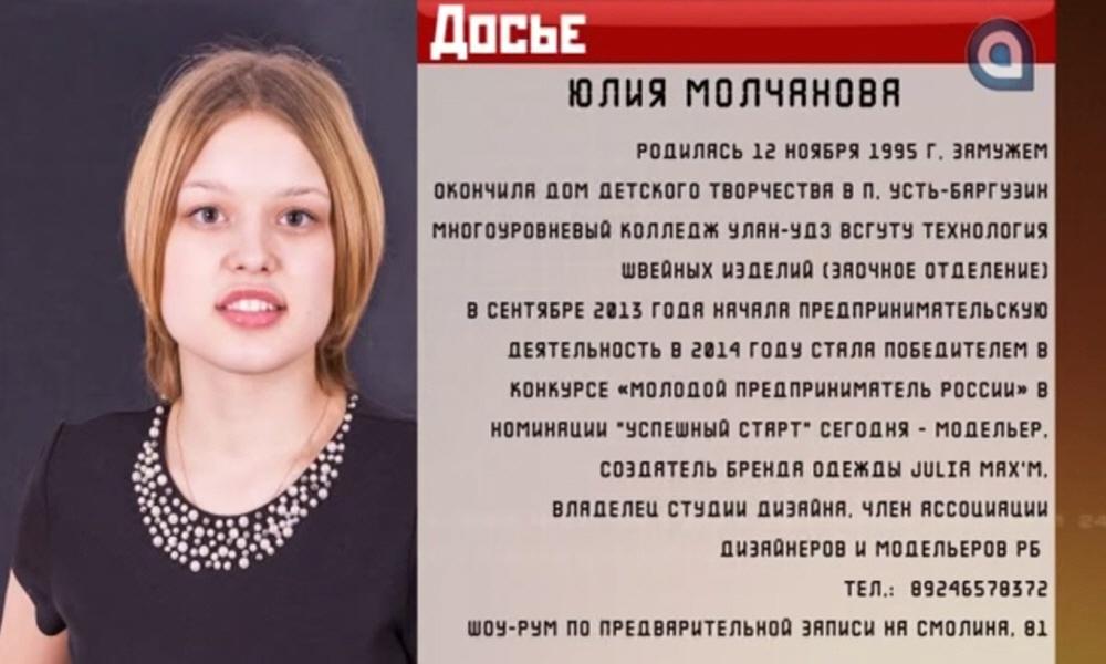 Юлия Молчанова - модельер, создатель бренда одежды Julia Maxim