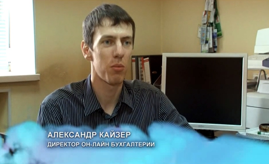 Александр Кайзер - управляющий партнёр сервиса онлайн-бухгалтерии Учтено