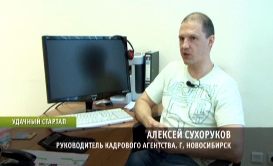 Алексей Сухоруков - руководитель кадрового агентства в Новосибирске