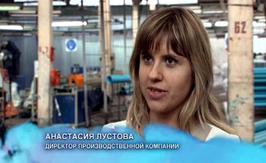 Анастасия Лустова - директор производственной компании РОСАЛ