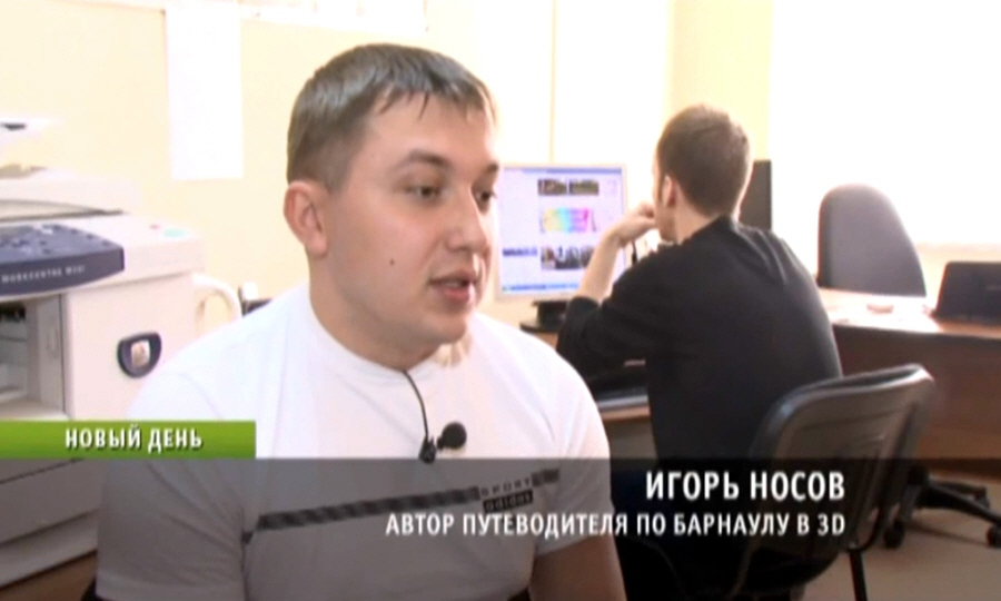 Игорь Носов - автор 3D путеводителя На все 360