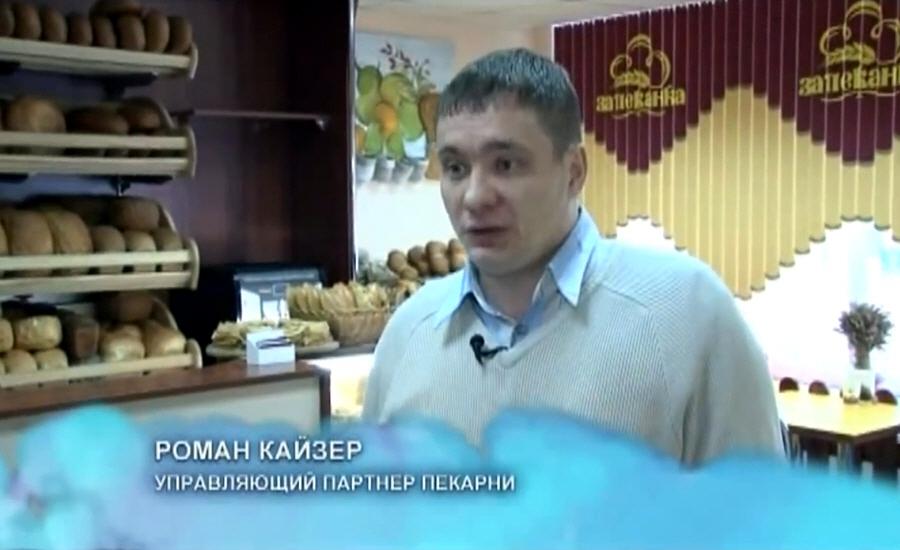 Роман Кайзер - управляющий партнёр хлебопекарни Запеканка