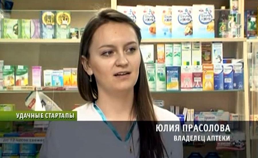 Юлия Прасолова - владелица собственной аптеки в Новоалтайске
