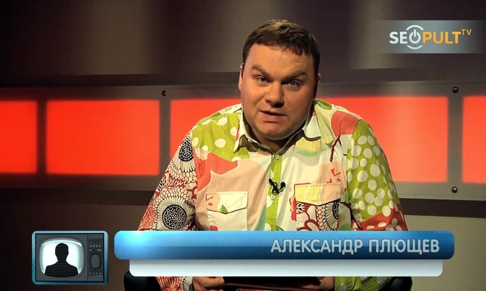 Александр Плющев Ведущий программы Удельный вес