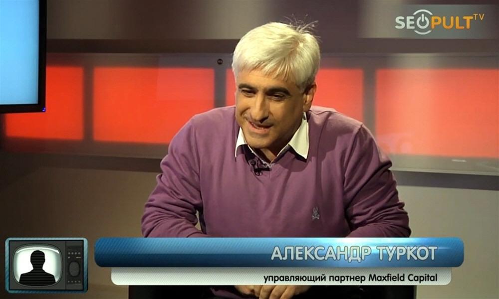 Александр Туркот - создатель венчурного фонда Maxfield Capital