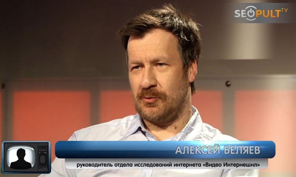 Алексей Беляев - руководитель отдела исследований интернета Аналитического центра Видео Интернешнл