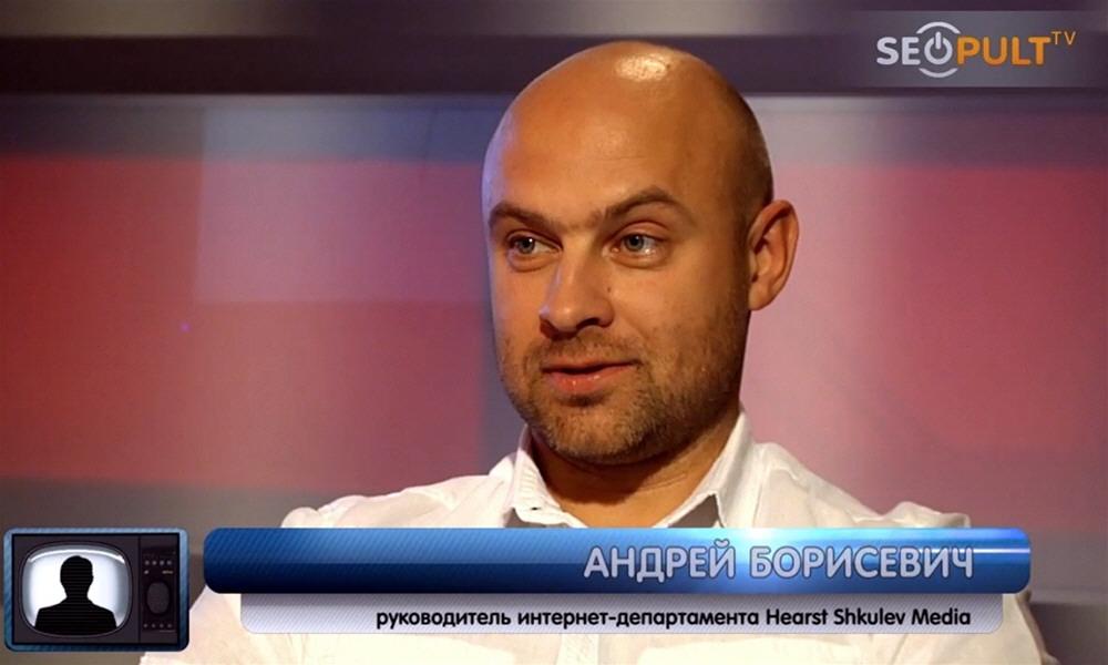 Андрей Борисевич - руководитель интернет-департамента издательского дома earst Shkulev Media