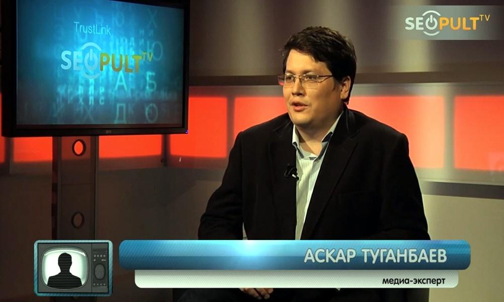 Аскар Туганбаев - экс-руководитель онлайн-кинотеатра VideoMore