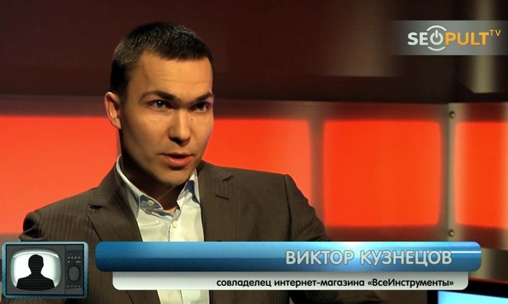 Виктор Кузнецов совладелец интернет-магазина ВсеИнструменты