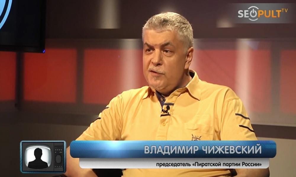 Владимир Чижевский - учредитель Пиратской Партии России