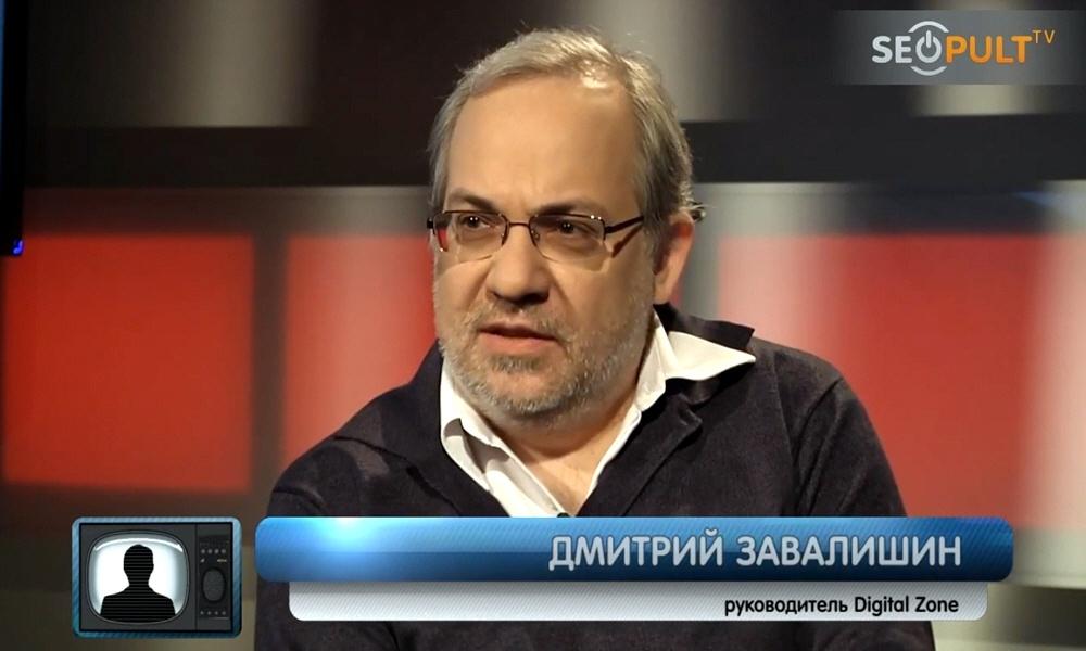 Дмитрий Завалишин - совладелец генеральный директор холдинга Digital Zone