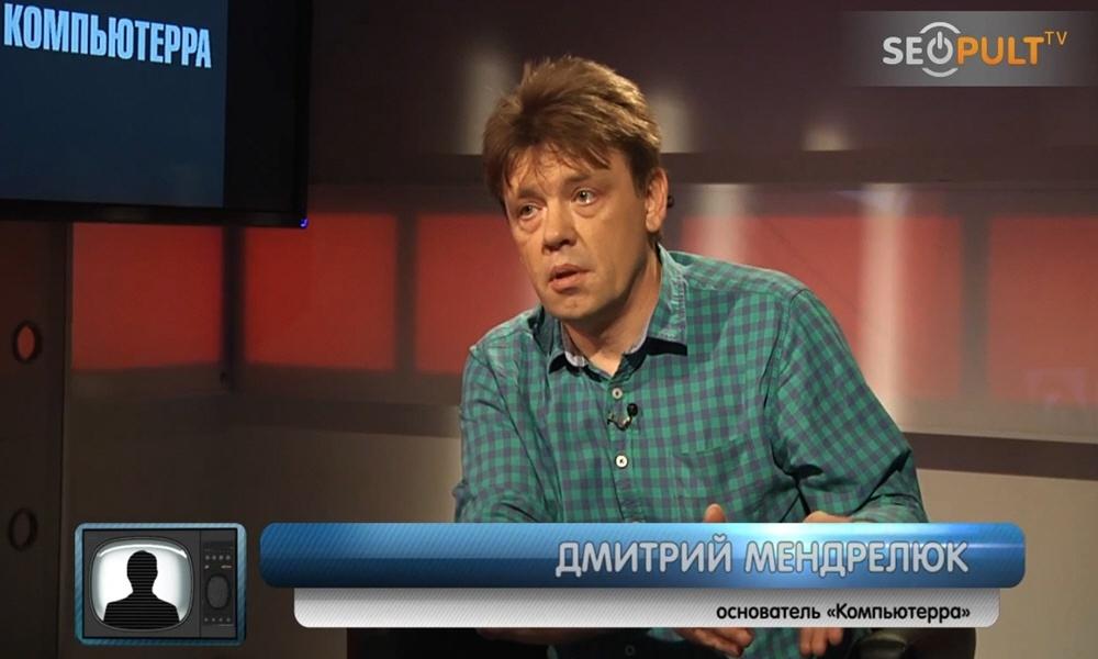 Дмитрий Мендрелюк - основатель издательского дома Компьютерра