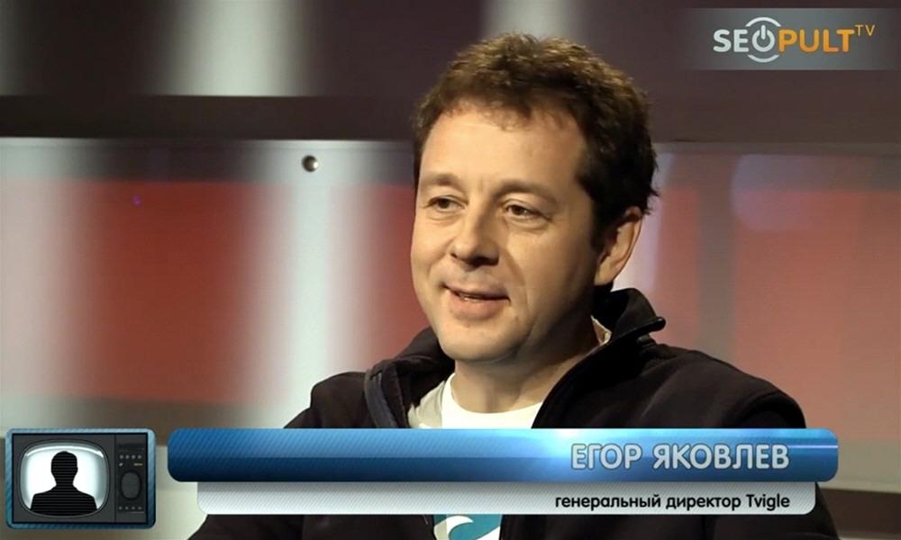 Егор Яковлев - генеральный директор видеопортала Tvigle