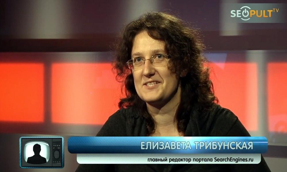 Елизавета Трибунская - главный редактор портала Searchengines