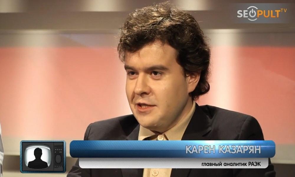 Карен Казарян - главный аналитик Российской Ассоциации Электронных Коммуникаций