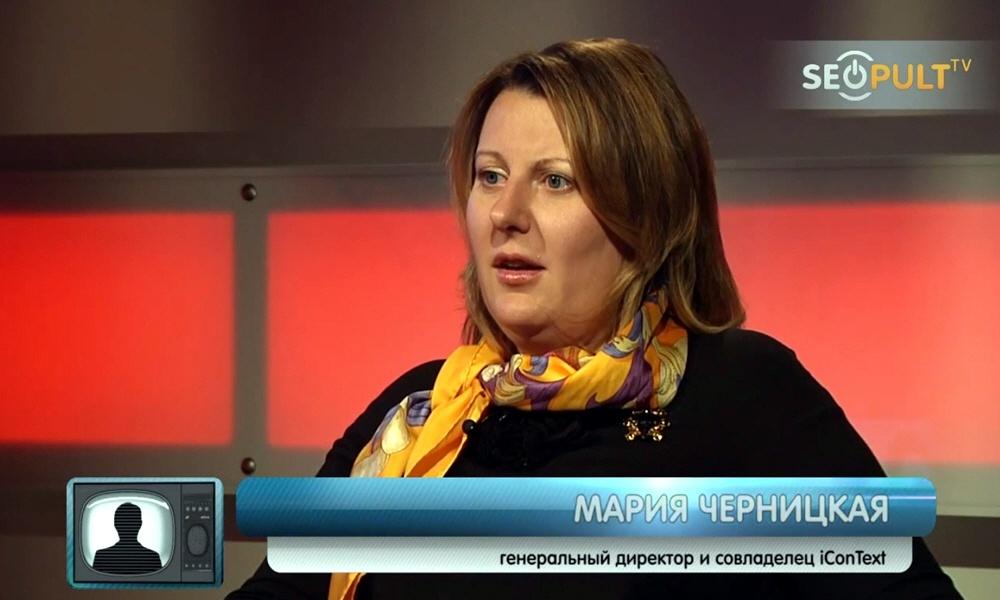 Мария Черницкая основательница совладелица и генеральный директор агентства контекстной рекламы iConText