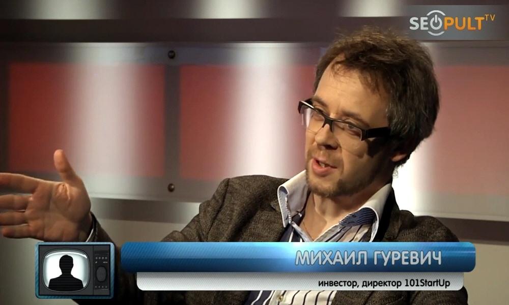 Михаил Гуревич - директор инвестиционной компании 101StartUp