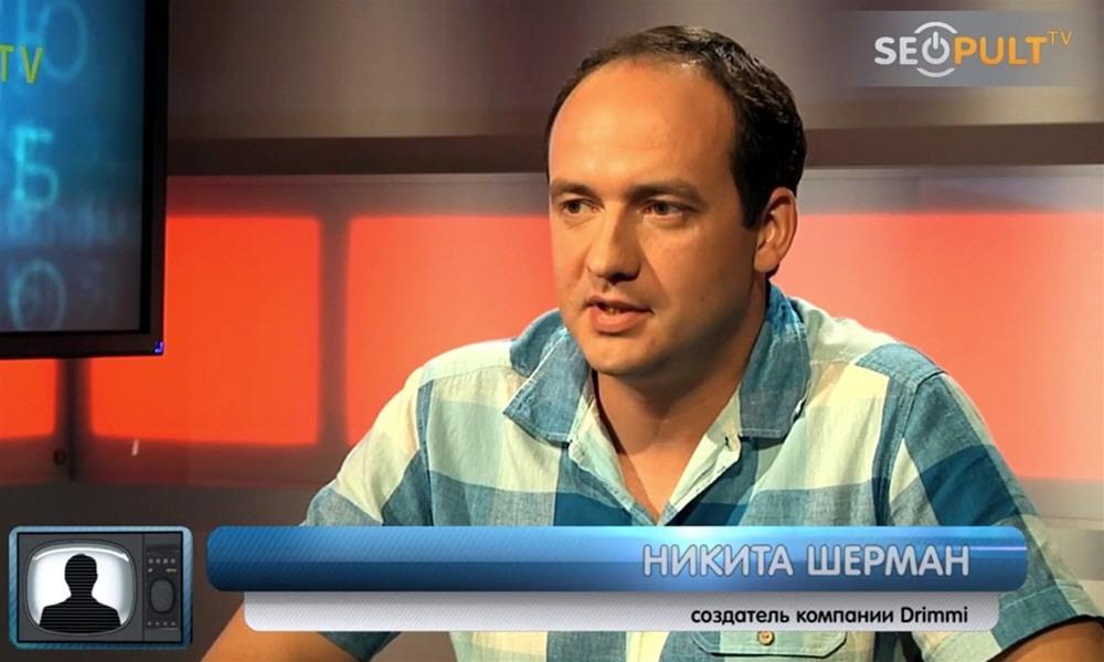 Никита Шерман - создатель компании Drimmi