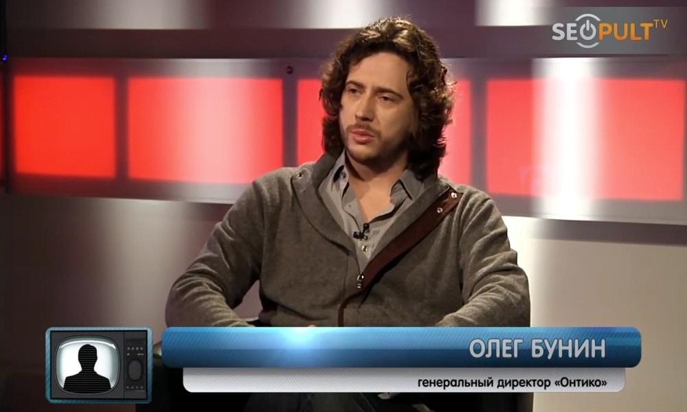 Олег Бунин - генеральный директор Онтико