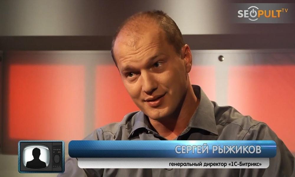 Сергей Рыжиков - основатель и генеральный директор компании 1С-Битрикс