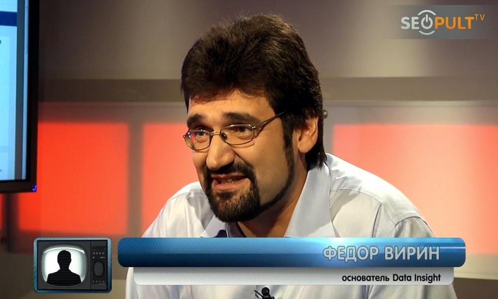 Фёдор Вирин - сооснователь агентства Data Insight