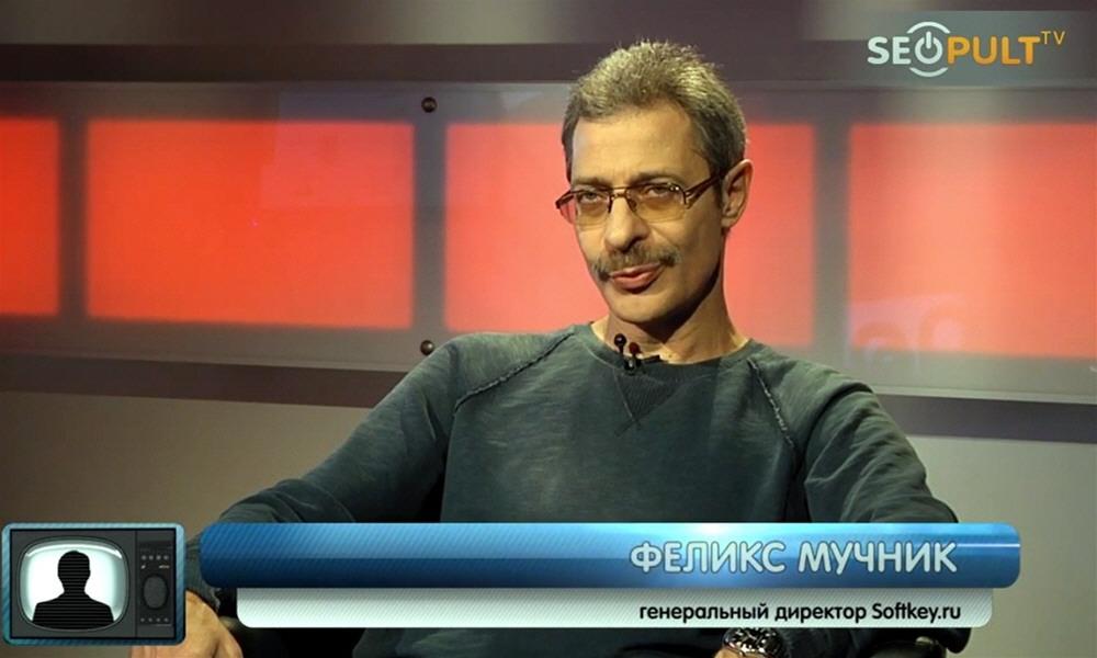Феликс Мучник - сооснователь и генеральный директор интернет-магазина Softkey
