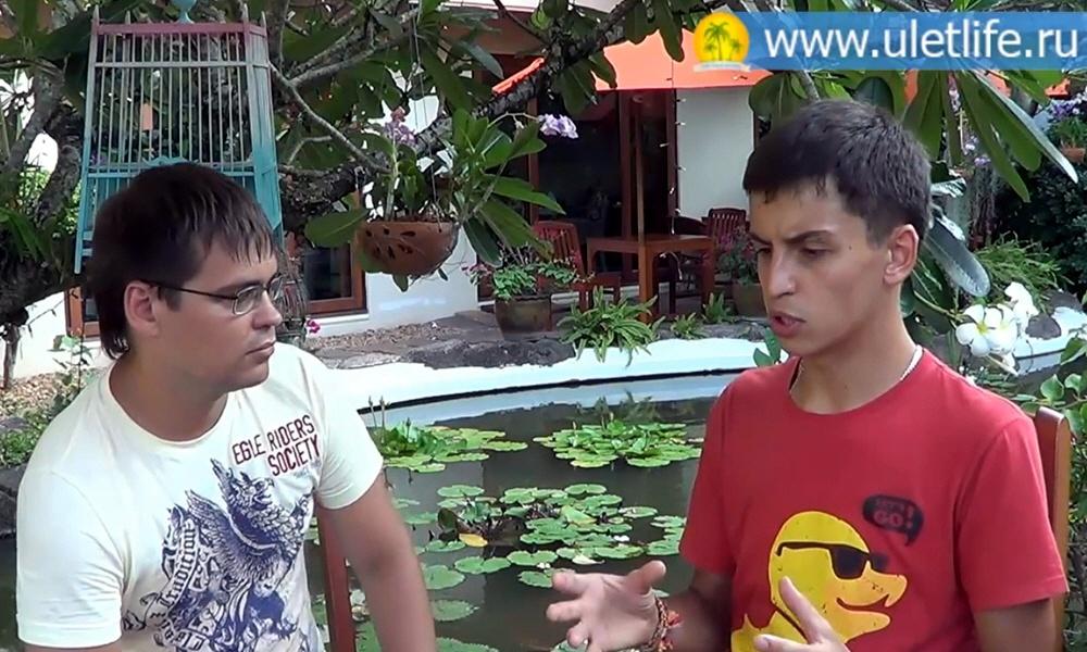 Позитивная жизнь людей живущих в Тайланде